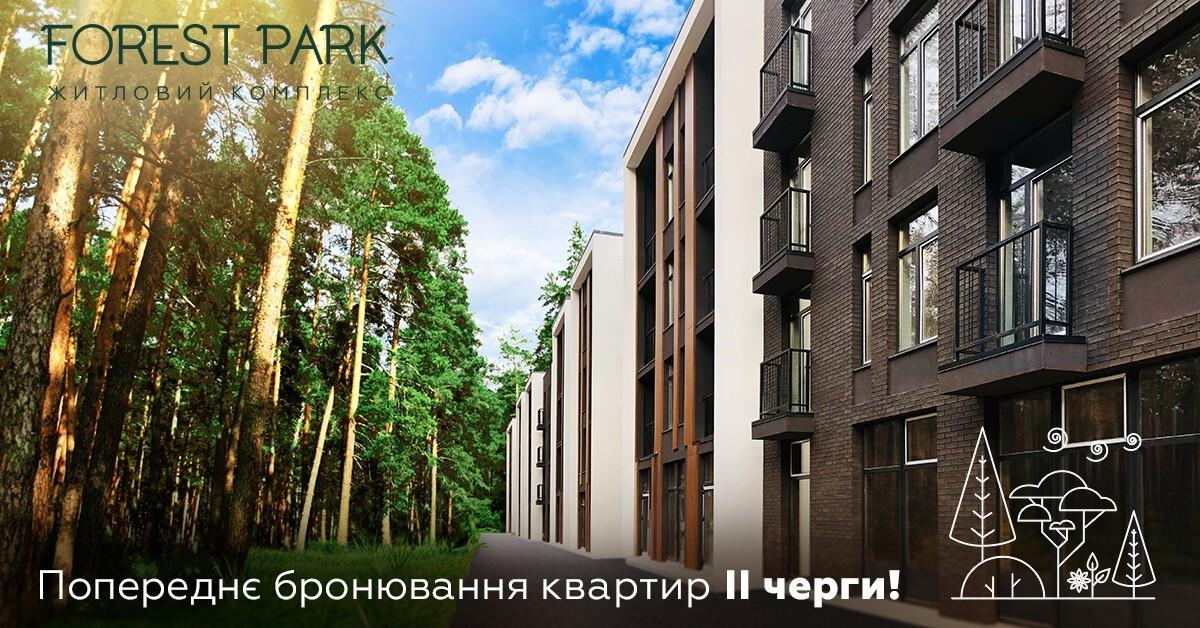 СКОРО старт продажу квартир ІІ черги Forest Park!