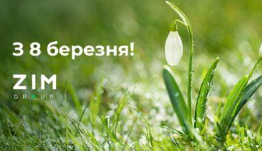 ZIM Group вітає усіх жінок з 8 березня!