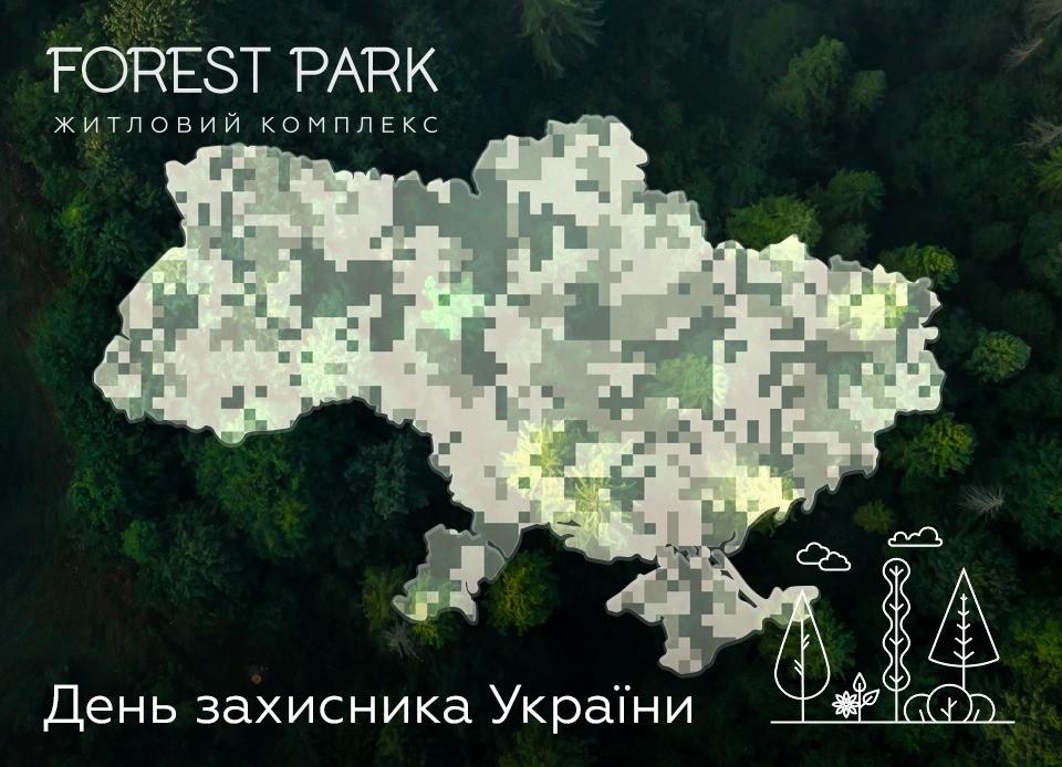 Вітаємо всіх захисників нашої рідної України зі святом!