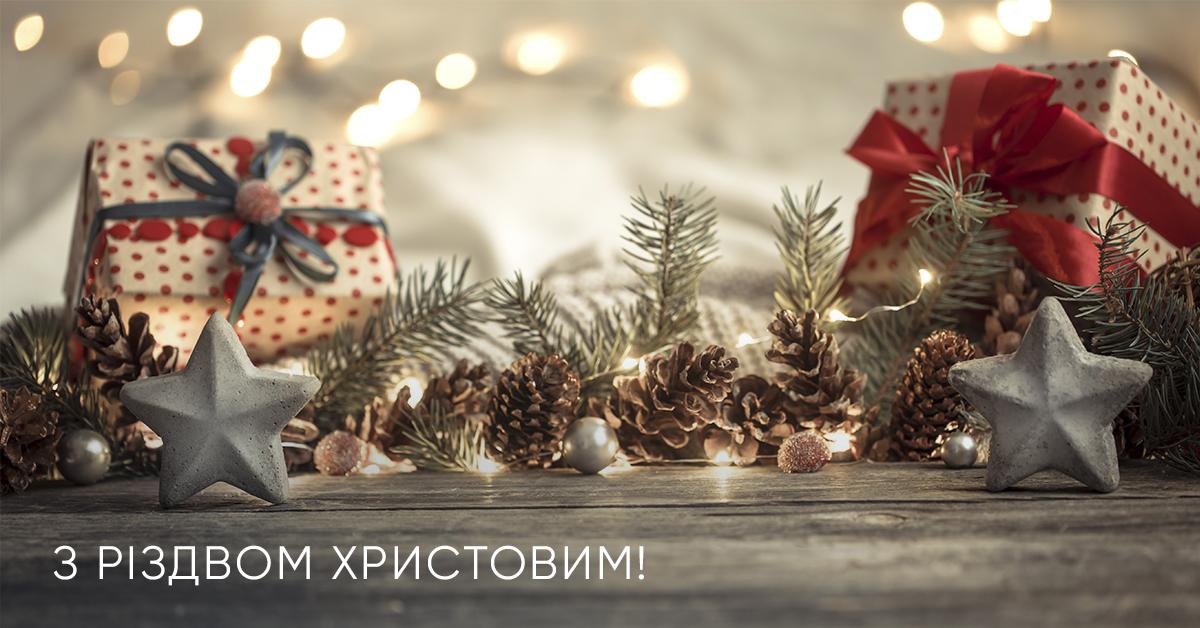 Від щирого серця вітаємо вас з Різдвом Христовим!