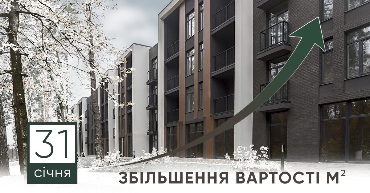 31.01.2021 вартість м² у всіх будинках Forest Park буде збільшено