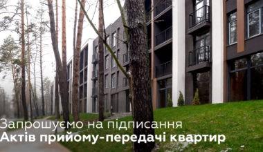 До уваги інвесторів будинку №1 стартує процес підписання Актів прийому-передачі квартир!