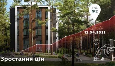 12-го квітня ціна квартир у будинку №2 зросте!