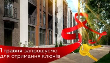 1 травня розпочинаємо видачу ключів в 1 будинку!