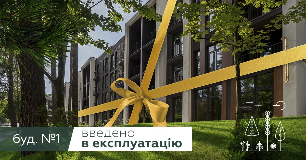 Будинок №1 введено в експлуатацію