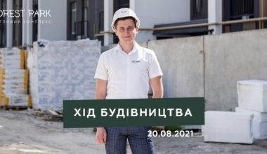 Хід будівництва  від 13.08.2021