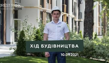 Хід будівництва від 10.09.2021