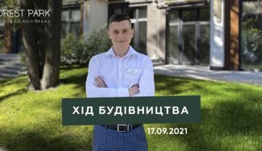 Хід будівництва від 17.09.2021